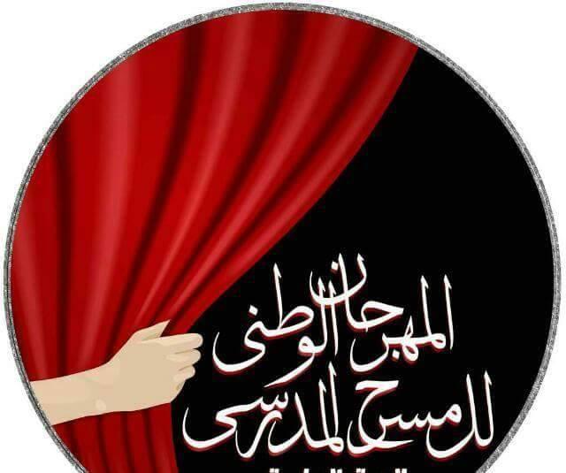 المهرجان الوطني للمسرح المدرسي في موريتانيا