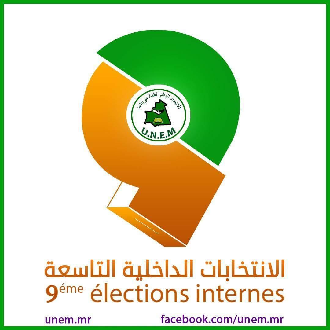 الانتخابات الداخلية للاتحاد الوطني لطلبة موريتانيا