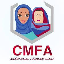 موعد الملتقى الأول لسيدات ورائدات الأعمال بموريتانيا