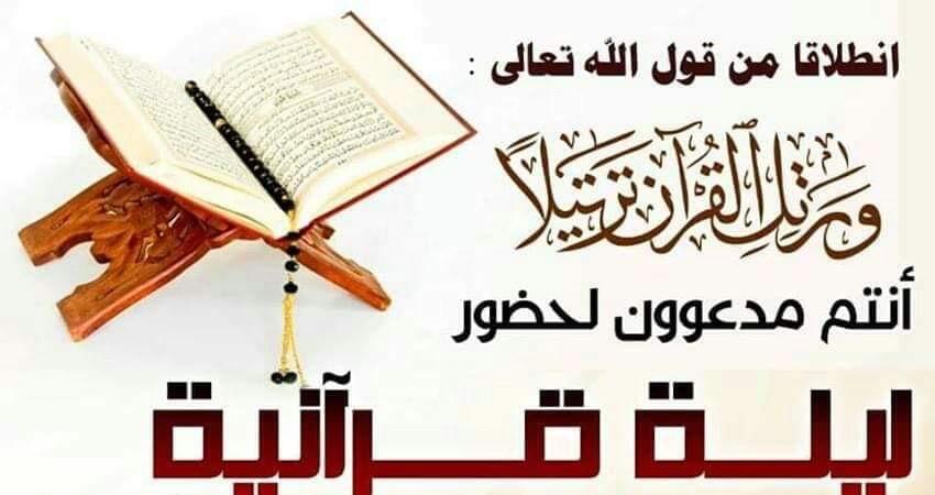 ليلة قرآنية بلكصر