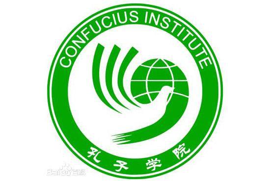 المنح الدراسية لمعهد كونفشيوس للدراسة في الصين