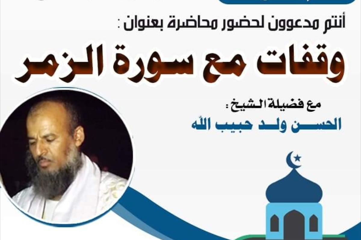 وقفات مع سورة الزمر مع الشيخ الحسن حبيب الله