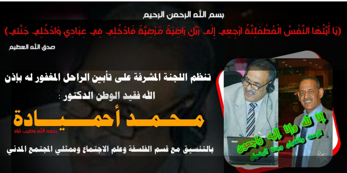 حفل تأبيني بنواكشوط للراحل الدكتور محمد ولد احميادة