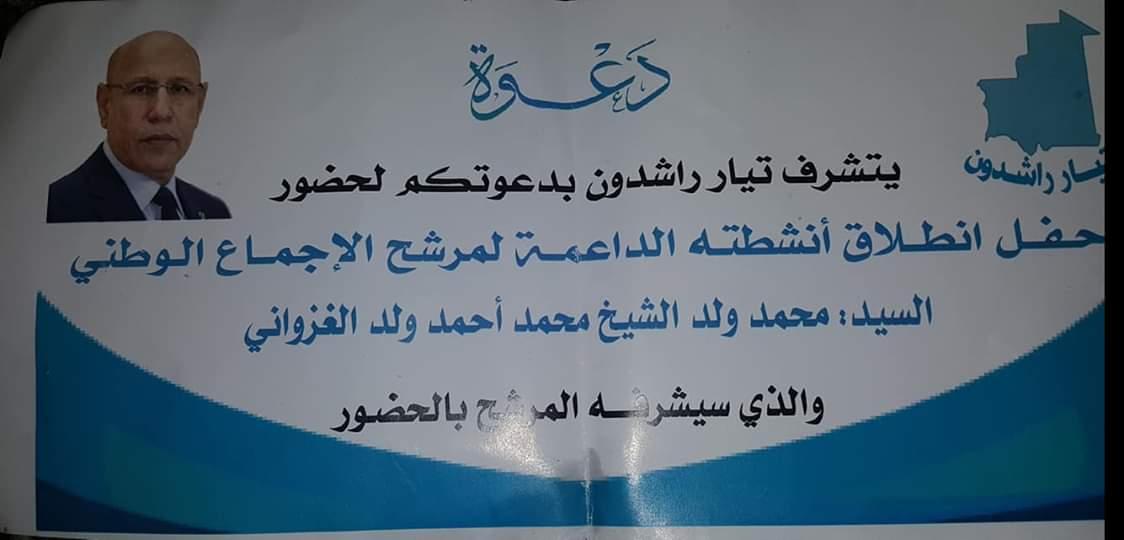 حفل انطلاق أنشطة تيار راشدون الداعم لغزواني