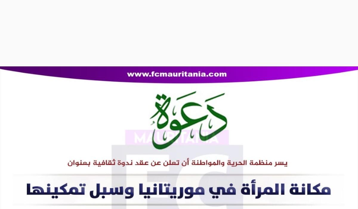 ندوة بنواكشوط حول مكانة المرأة في موريتانيا