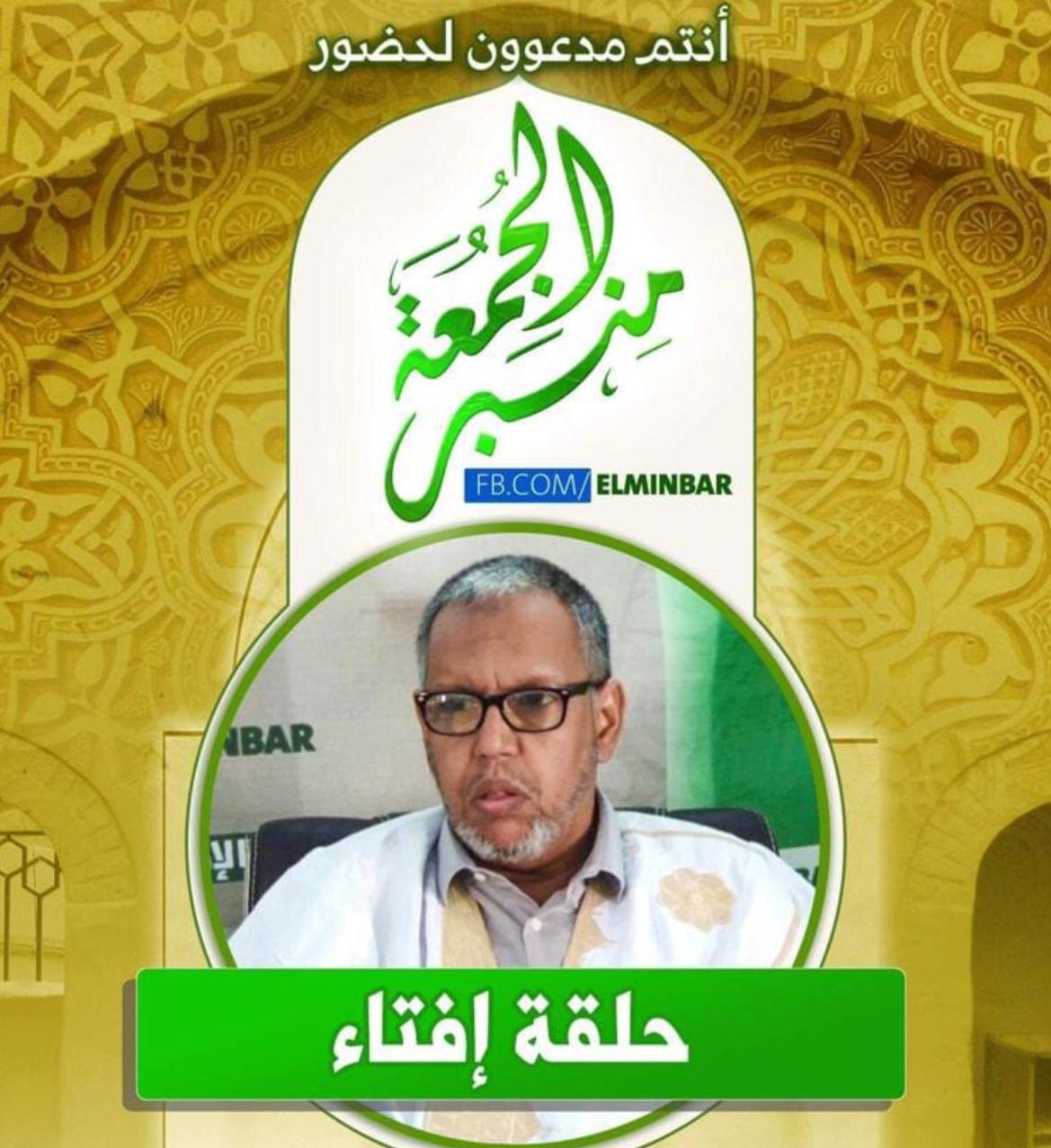 حلقة إفتاء بنواكشوط مع الشيخ محمدن مختار الحسن