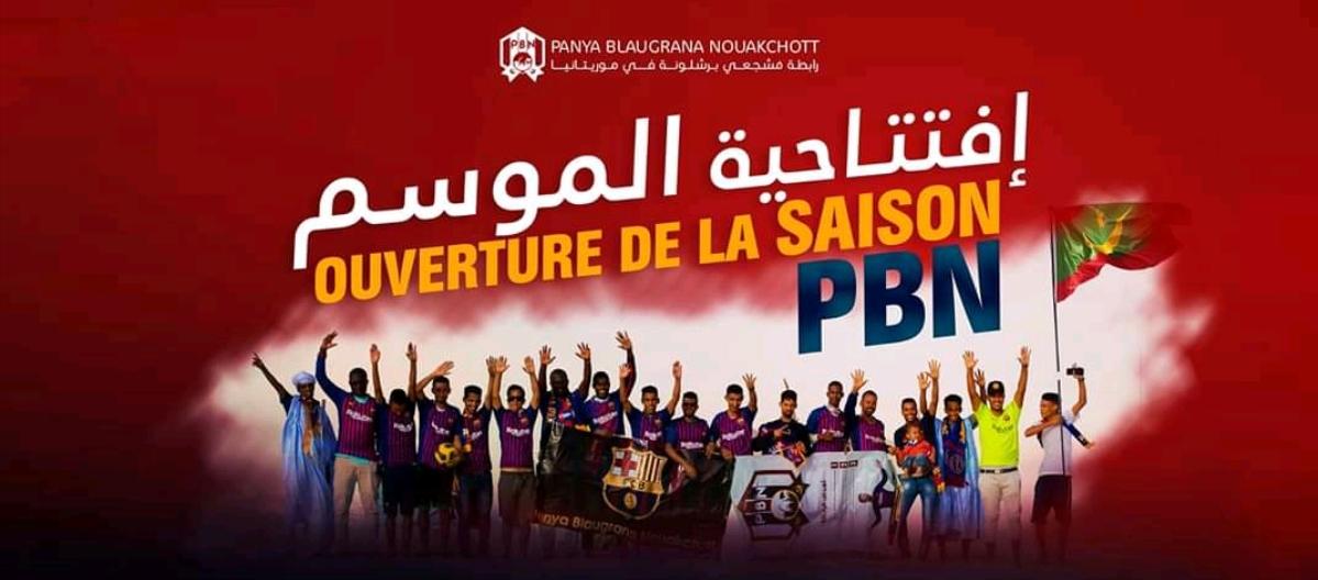 حفل افتتاح موسم رابطة مشجعي نادي برشلونه في موريتانيا