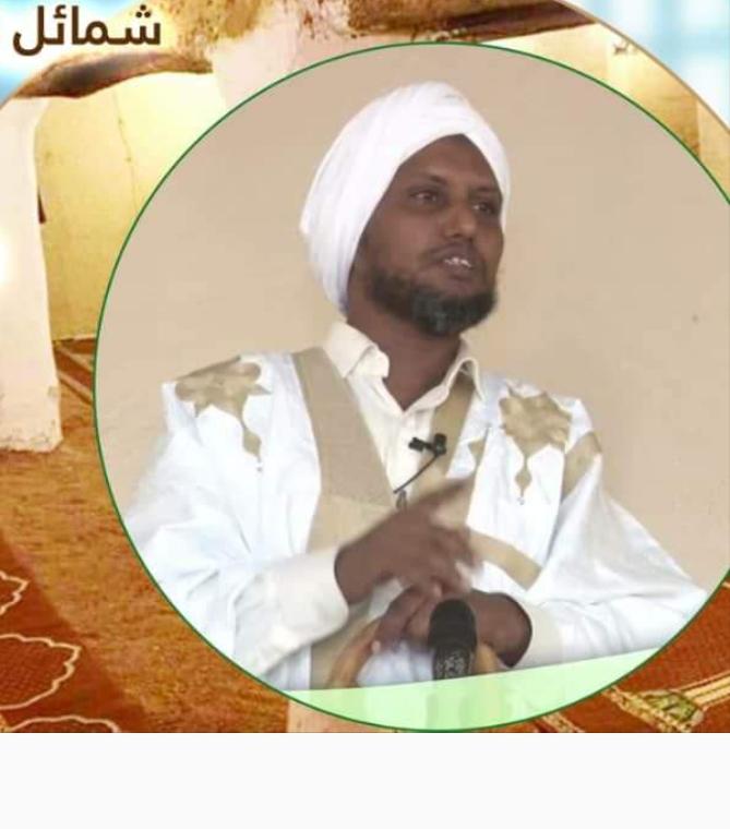 الشيخ محفوظ ولد إبراهيم فال يحاضر عن الشمائل المحمدية