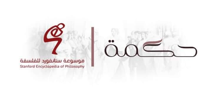 موسوعة استانفورد للفلسفة متاحة للباحثين العرب