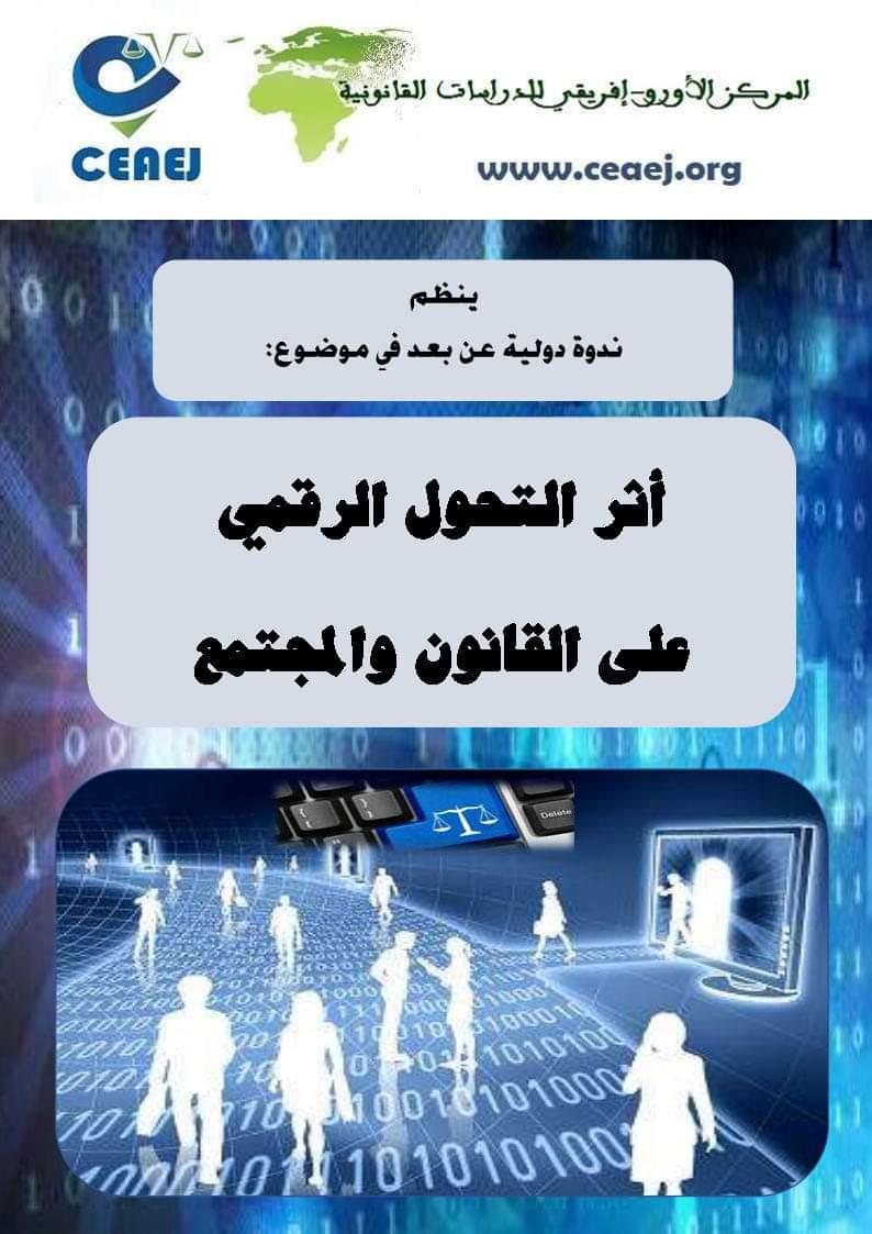 ندوة عن بعد حول التحول الرقمي وأثره على القانون والمجتمع