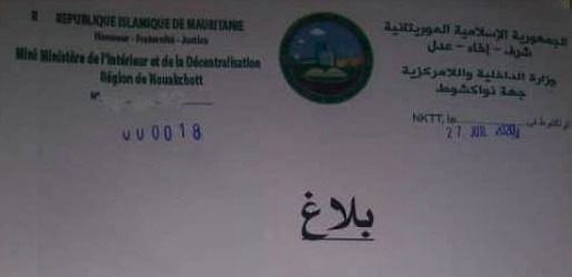 جهة نواكشوط تقدم حصص تقوية لطلاب الباكلوريا