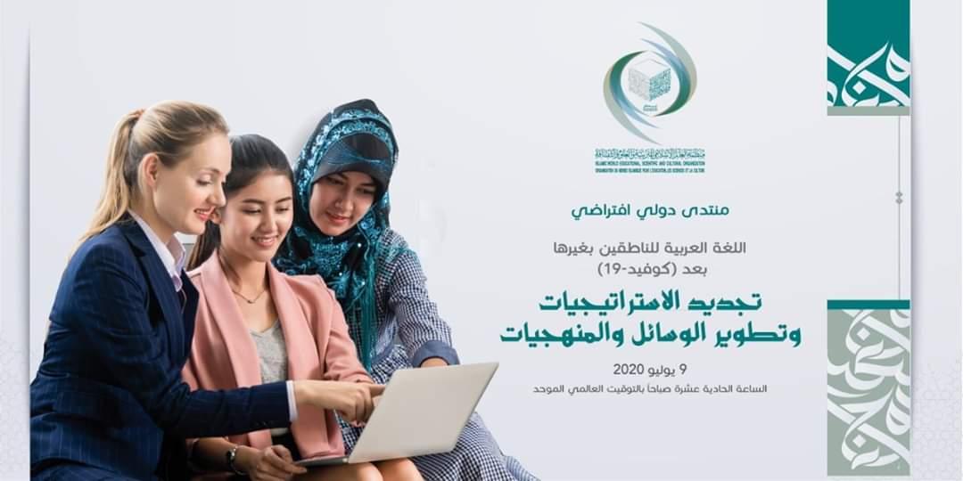 منتدى دولي يتناول تدريس العربية لغير الناطقين بها