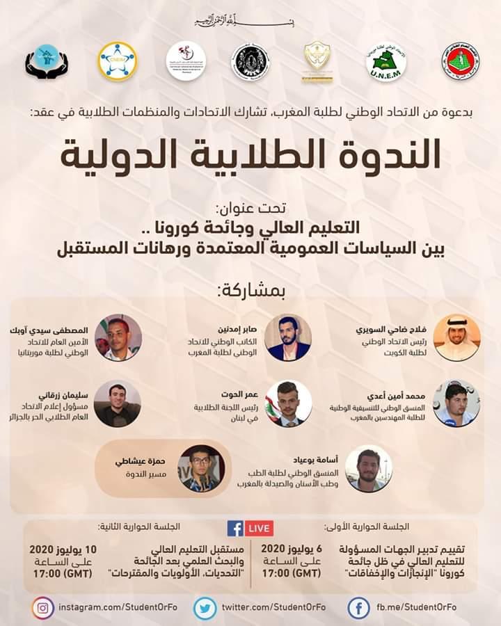 موعد الندوة الطلابية الدولية
