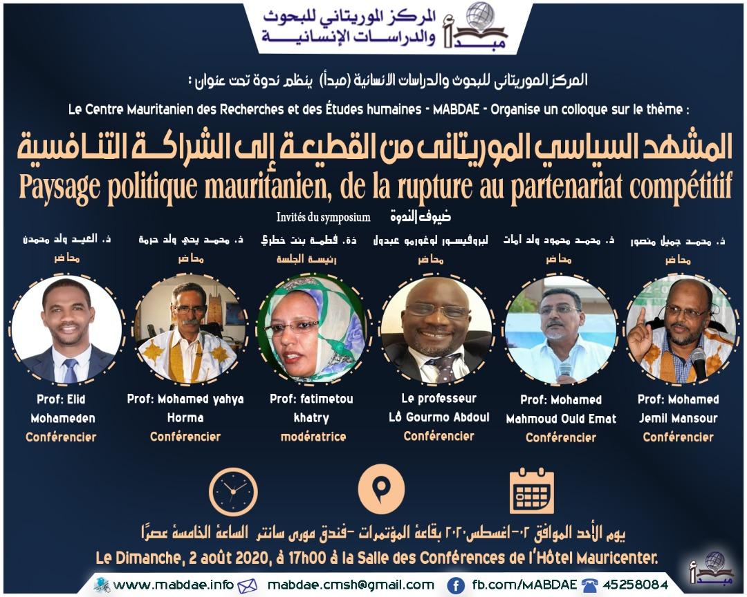 ندوة بنواكشوط حول المشهد السياسي الموريتاني