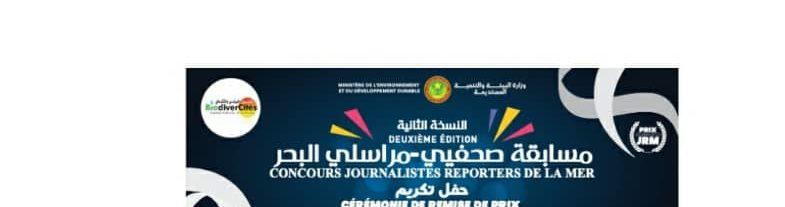 حفل تكريم لصحفي ومراسلي البحر