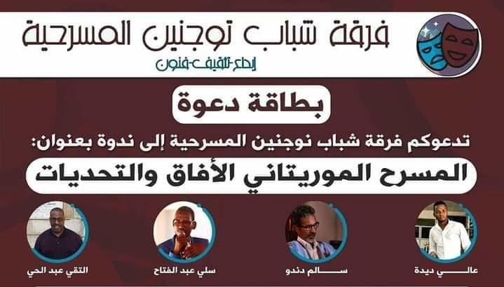 ندوة حول آفاق وتحديات المسرح الموريتاني
