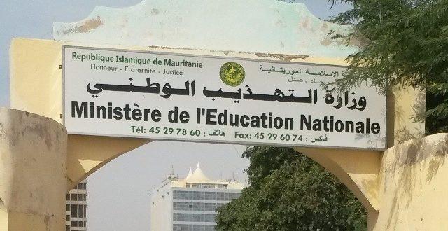 وزارة التهذيب تحدد أماكن امتحان الدورة التكميلية 2020