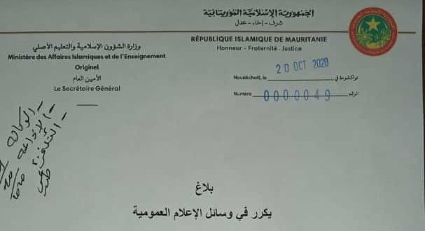 الشؤون الإسلامية تمدد فترة دفع ملفات جائزة الرئيس