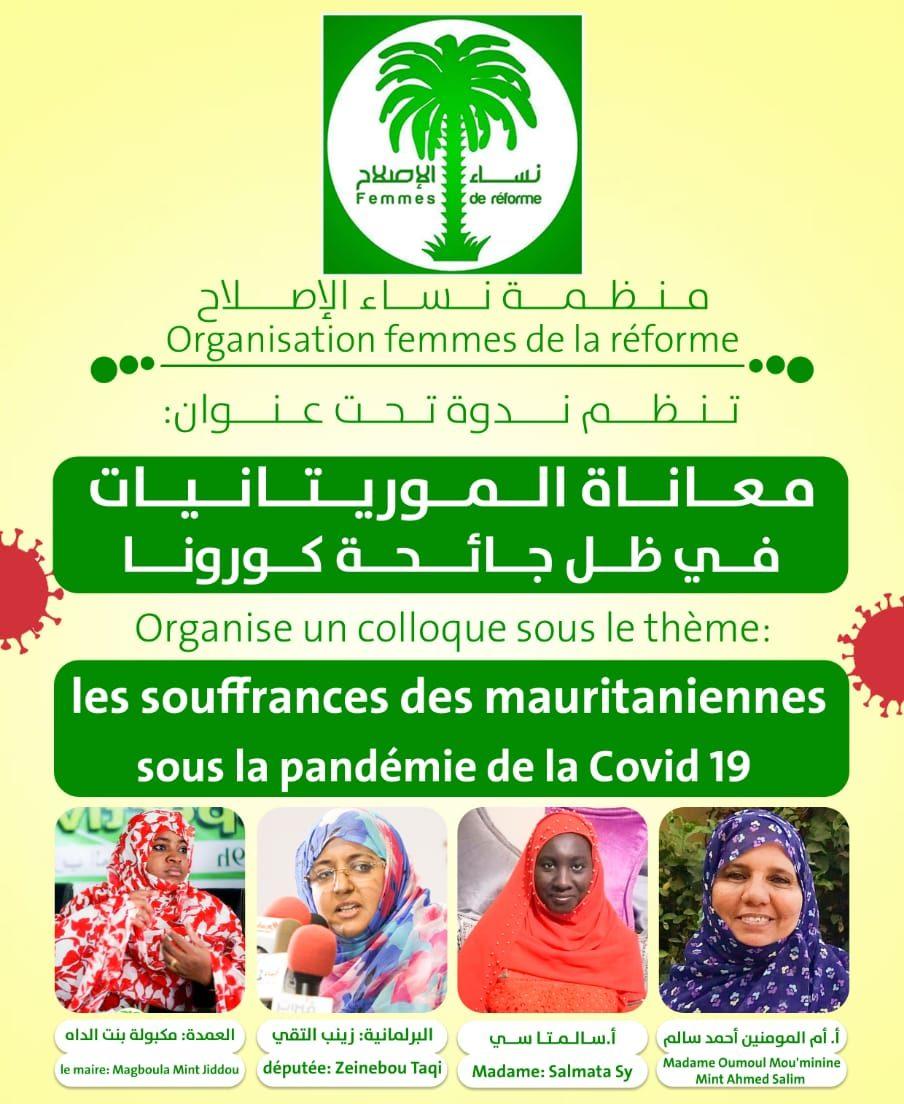ندوة بنواكشوط حول معاناة الموريتانيات في ظل كورونا
