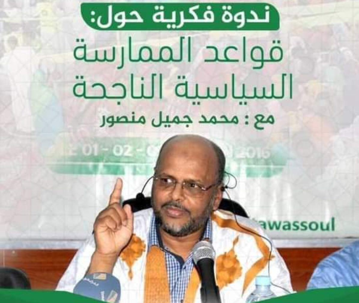 جميل منصور يحاضر عن الممارسة السياسية الناجحة
