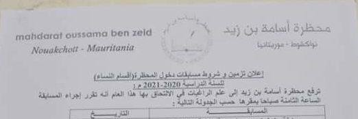 محظرة مجمع أسامة تحدد موعد وشروط دخول المحظرة
