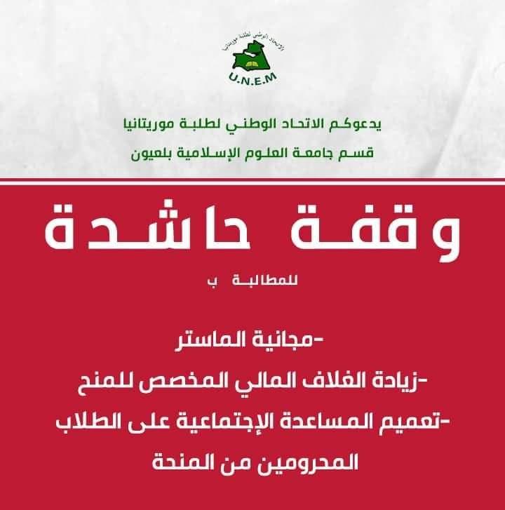 وقفة احتجاجية لطلاب جامعة لعيون