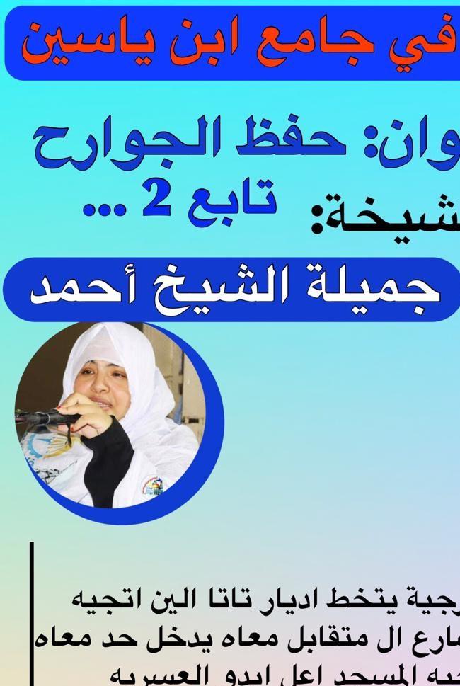 منبر الجمعة بجامع ابن ياسين