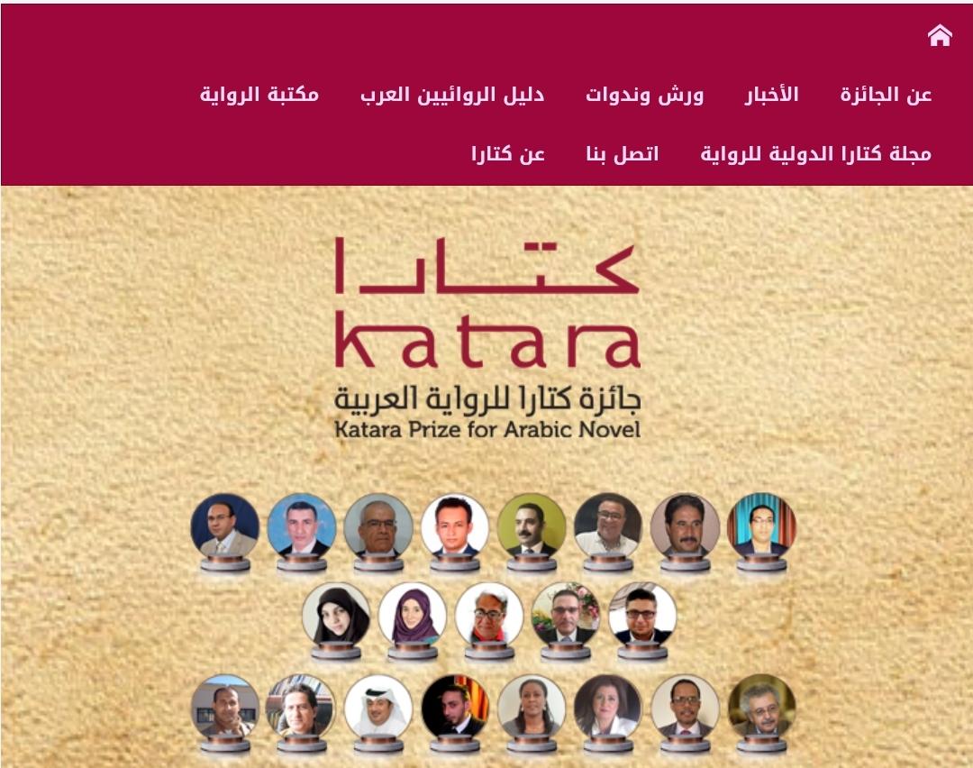 آخر أجل لاستقبال المشاركات في مسابقة كتارا