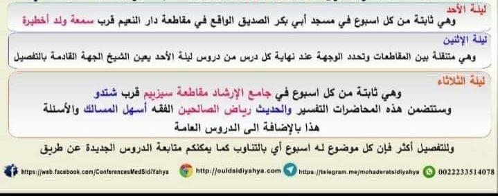 موعد استئناف محاضرات الشيخ محمد ولد سيدي يحي 2021