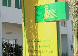 الهابا تعلن عن رخصتي تشغيل جديدتين (إذاعة و تلفزيون)