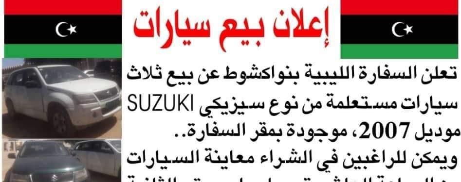 السفارة الليبية بنواكشط تعرض سيارات للبيع