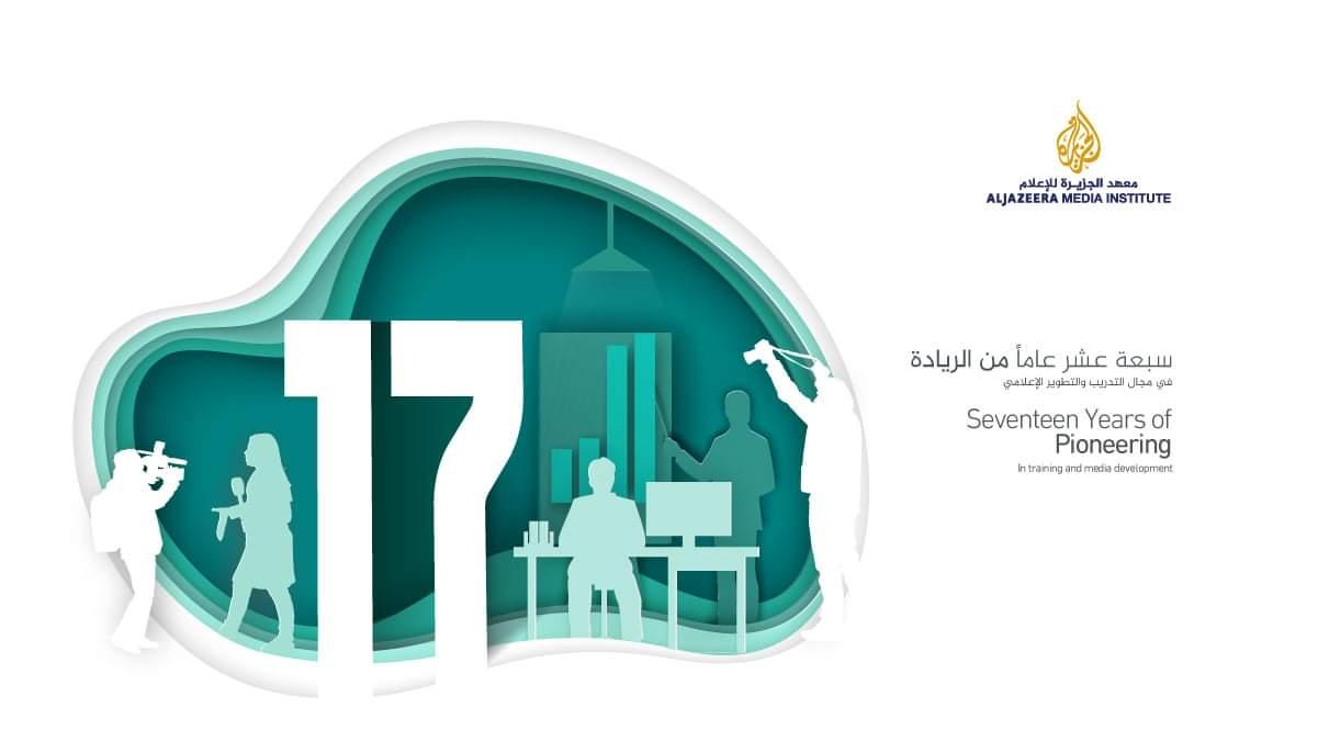 معهد الجزيرة للإعلام يقدم 17 منحة تدريبية ( رابط المشاركة)