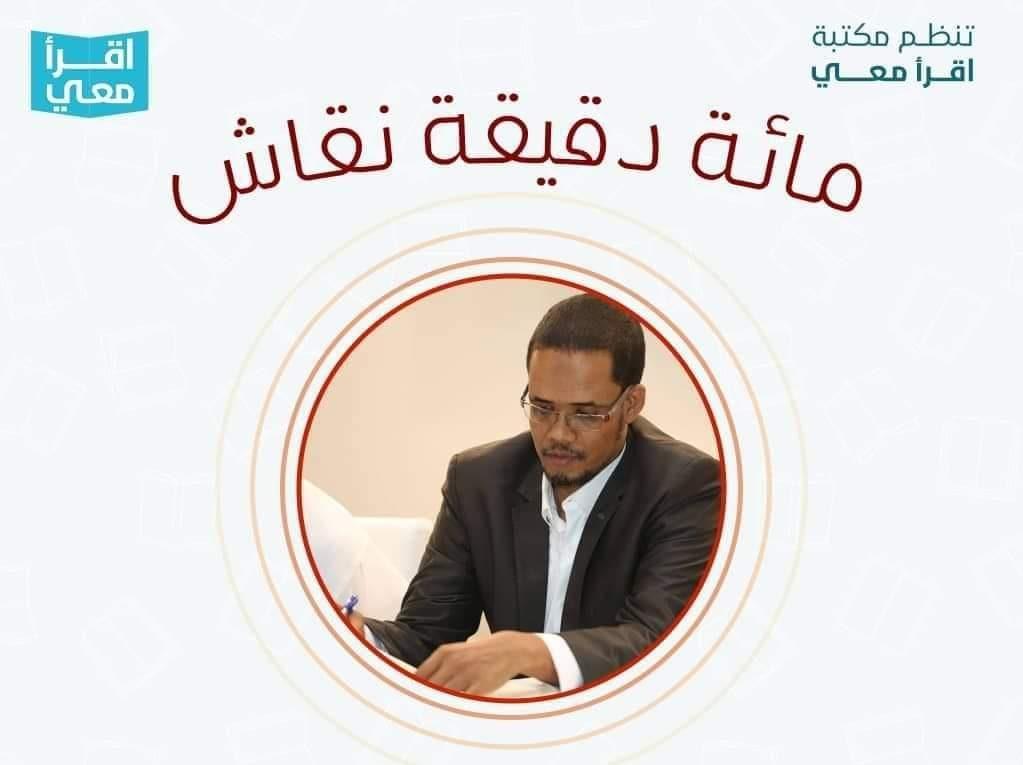 مائة دقيقة نقاش مع الكاتب الشيخ أحمد البان