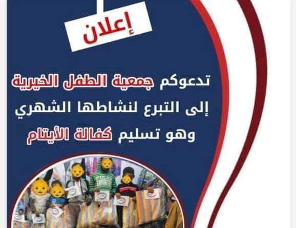 حملة تبرع لصالح الأيتام بنواكشوط