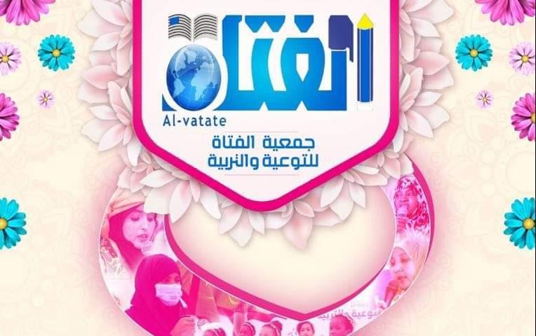 دعوة الفتاة لحضور تخليد يوم المرأة العالمي