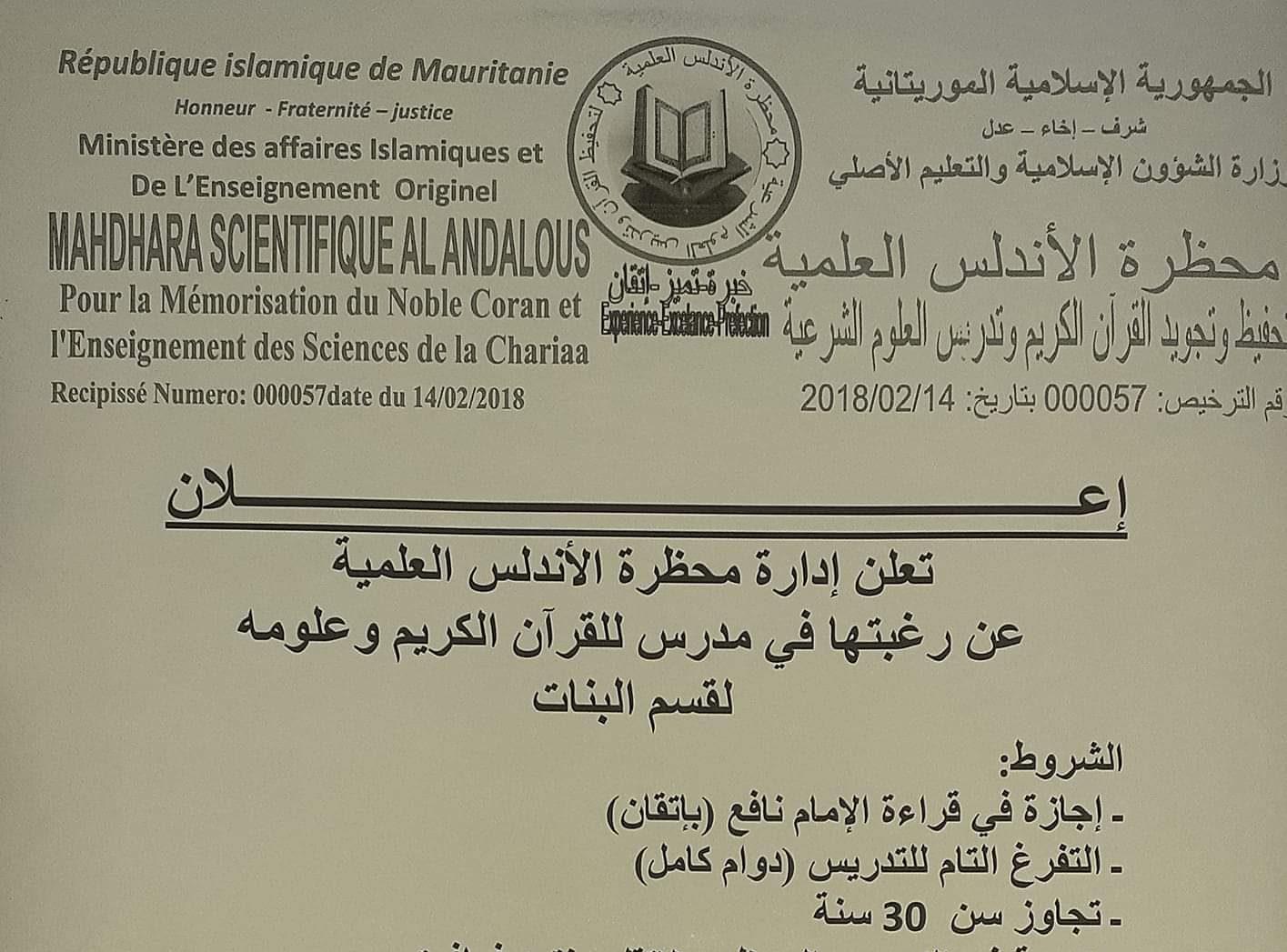فرصتك للمشاركة في اكتتاب خاص بأهل القرآن