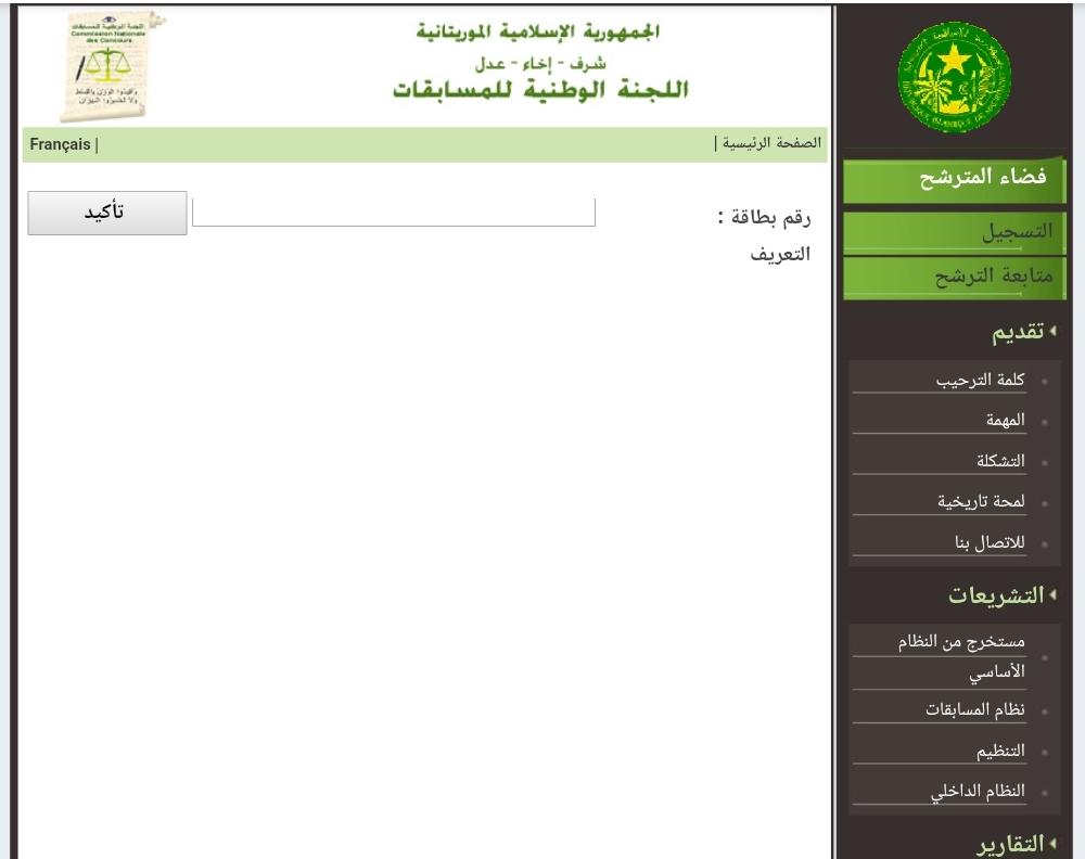 لجنة المسابقات تقرر إعادة مادتي الرياضيات والعربية