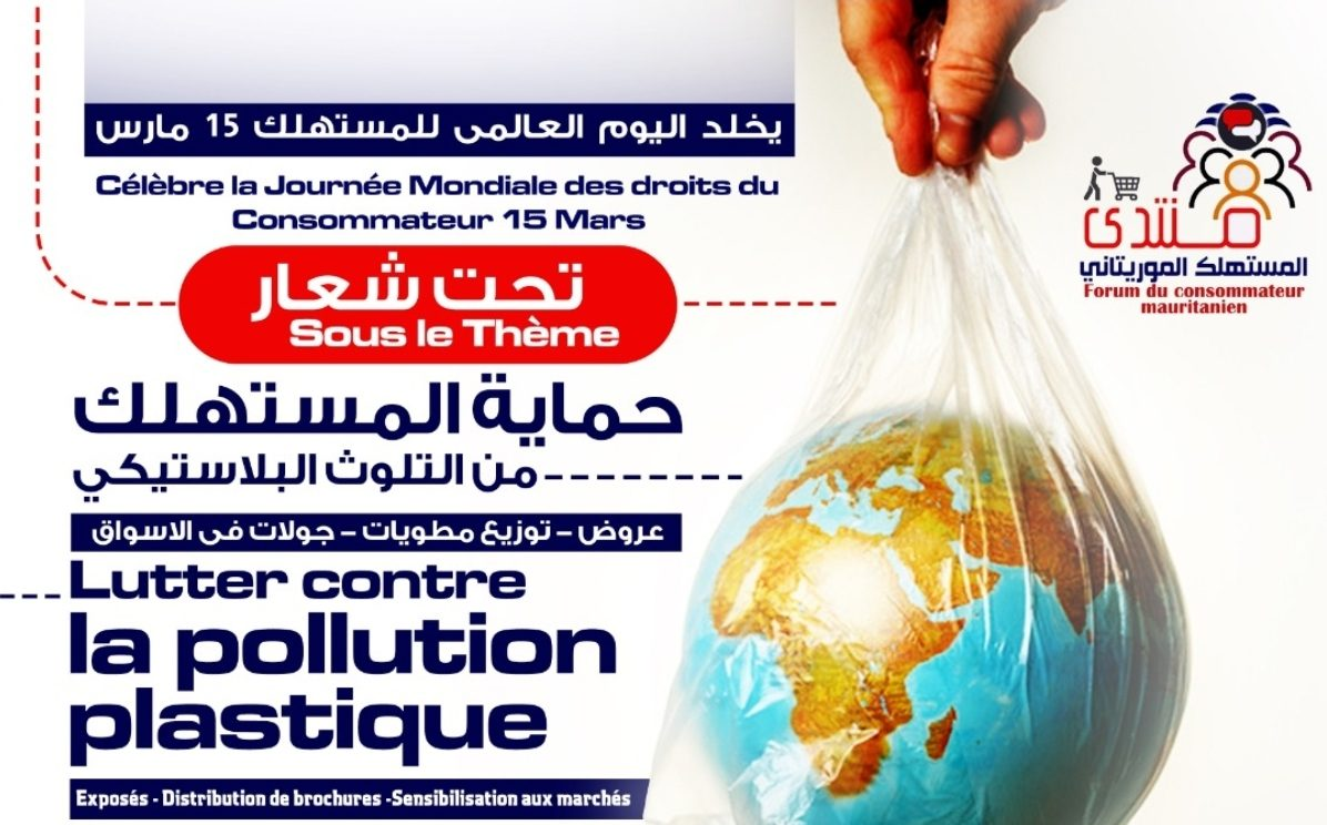 تخليد بنواكشوط لليوم العالمي لحماية المستهلك