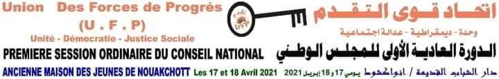 اجتماع المجلس الوطني لحزب التحاد قوى التقدم