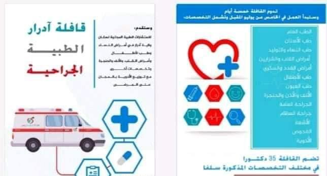 قافلة آدرار تحدد موعد الانطلاقة والأطباء والمتبرعيين لها