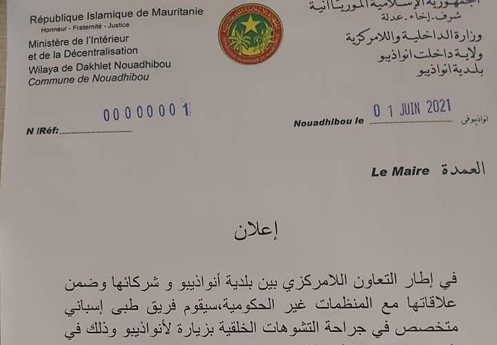 موعد زيارة فريق طبي إسباني لمدينة نواذببو