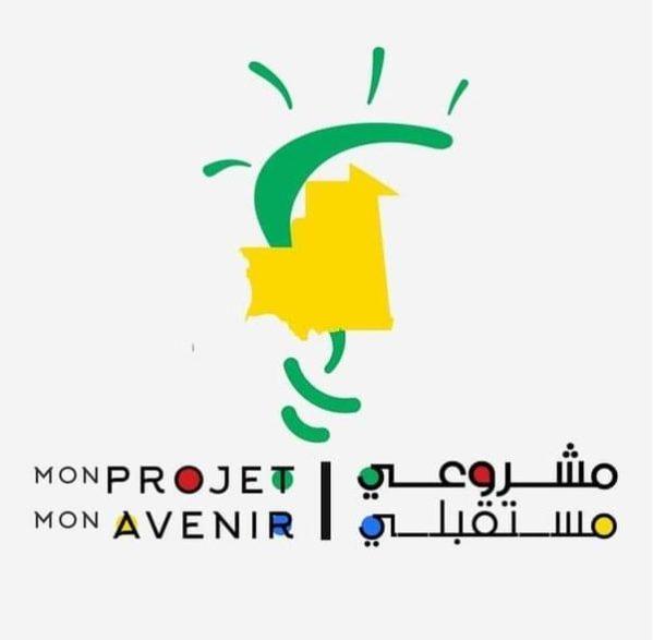 مشروعي مستقبلي .. موعد مقابلات أصحاب المشاريع المتأهلة بنواكشوط
