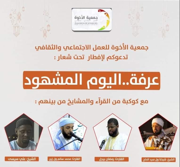 """نواكشوط.. إفطار للصائمين تحت شعار """" عرفة اليوم المشهود"""""""