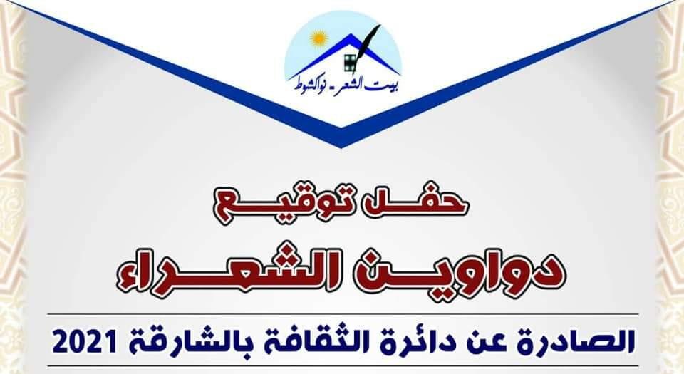 نواكشوط .. حفل توقيع دواوين شعرية صادرة 2021