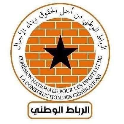 مؤتمر صحفي لحزب الرباط من أجل الحقوق