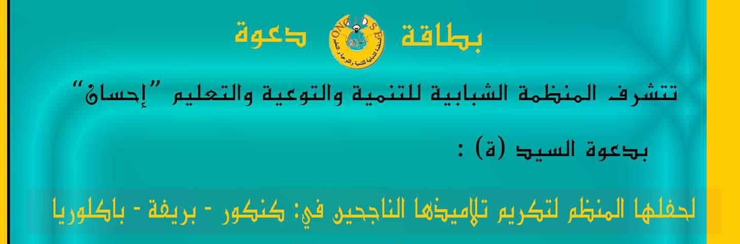 إحسان: حفل تكريم الناجحين في المسابقات الوطنية