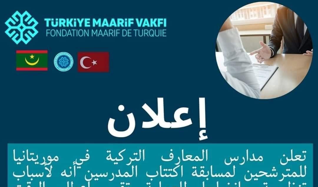 مواعيد جديدة للمشاركين في اكتتاب المعارف التركية
