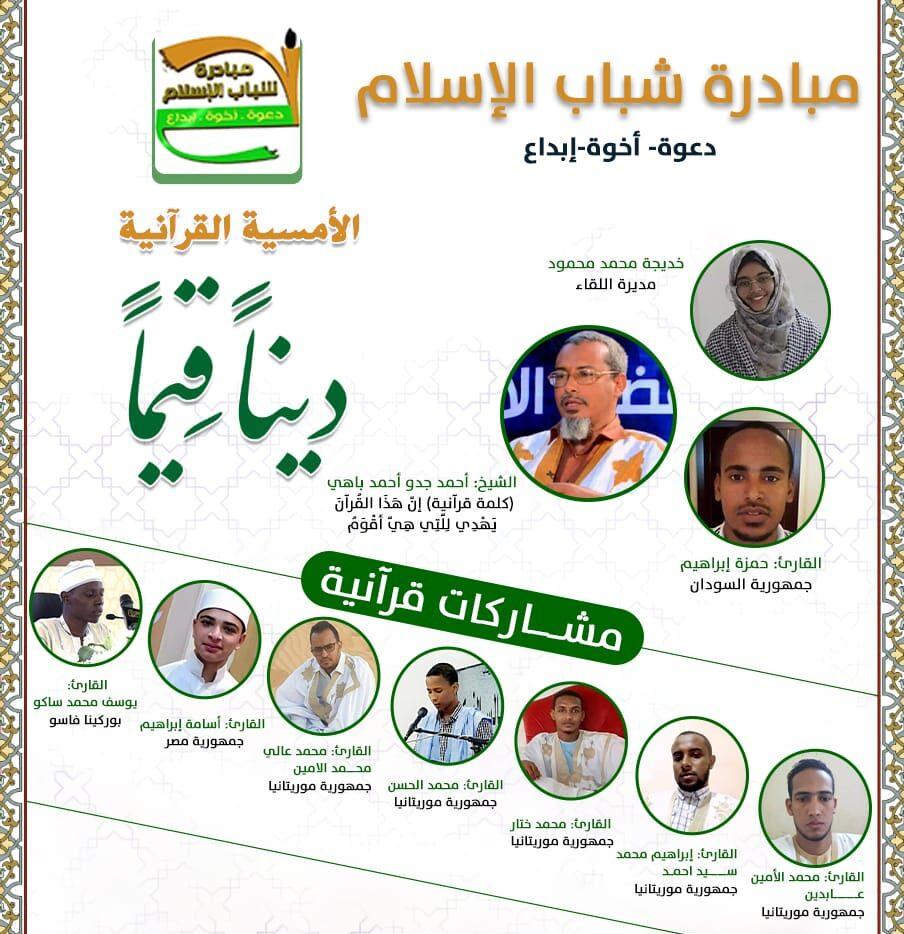 أمسية قرآنية – عن بعد – لشباب الإسلام