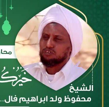الشيخ محفوظ يحاضر عن فضل تعلم القرآن الكريم