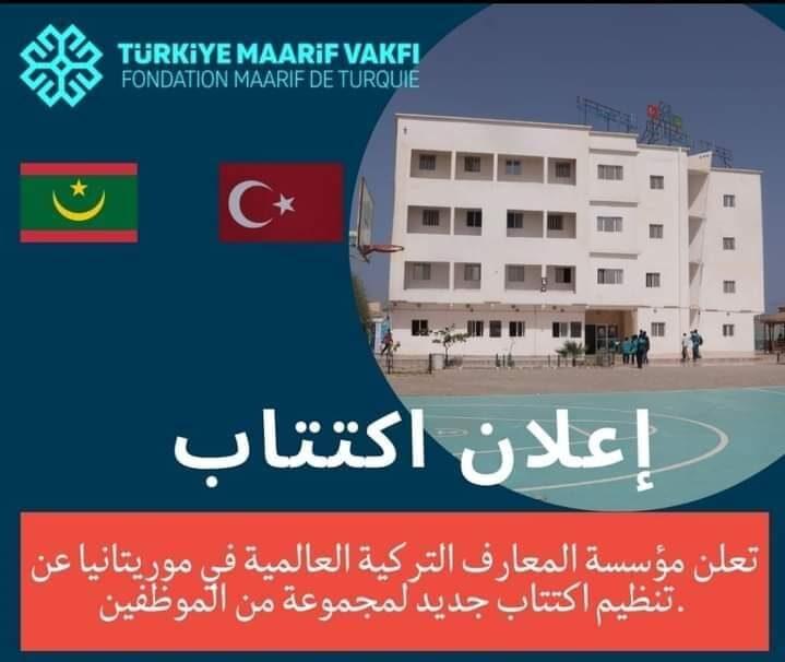 فرصتك للمشاركة في اكتتاب المعارف التركية
